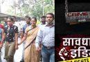 सावधान इंडिया और क्राइम पेट्रोल की दो कलाकार डकैती के आरोप में गिरफ्तार