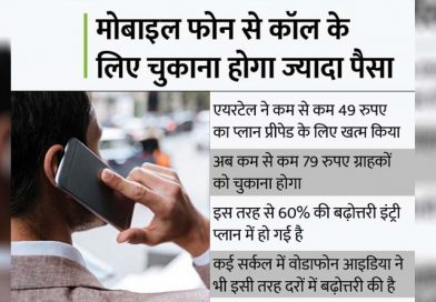 एयरटेल और वोडाफोन आइडिया बढ़ाएंगी फोन कॉल की कीमत, एयरटेल का 49 रुपए का प्लान खत्म
